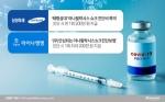 [NW리포트]초저가·무료 백신 보험 공급에 열 올리는 보험사···속내는?