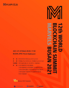코리아씨이오서밋, '마블러스, 블록체인시티 부산' 컨퍼런스 개최
