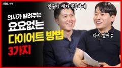 ABL생명,  유튜버 '닥터프렌즈'와 건강 콘텐츠 제작