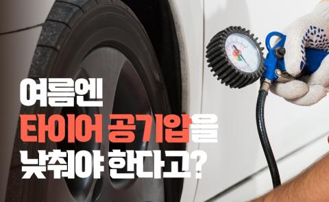 여름엔 타이어 공기압을 낮춰야 한다고?