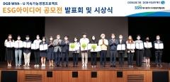 DGB금융, 'ESG경영 아이디어 공모전' 시상식 개최