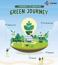 CJ프레시웨이, 단체급식서 탄소배출·폐기물 저감 나선다