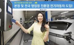 """기업은행, 본점·영업점에 전기자동차 200대 도입···""""ESG경영 실천"""""""