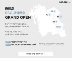 SSG닷컴, 새벽배송 충청권까지 확대한다