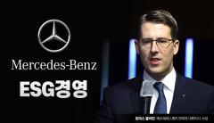 클라인 벤츠코리아 사장, 한국서 'ESG 경영' 펼칠까?