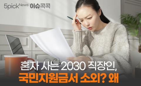 혼자 사는 2030 직장인, 국민지원금서 소외? 왜
