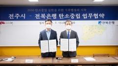 전북은행-전주시, '탄소중립 업무협약' 체결
