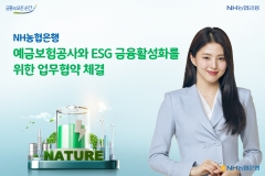 NH농협은행, 예보와 ESG금융활성화 업무협약