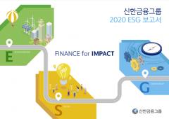 신한금융그룹, '2020 ESG보고서' 발간