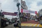 [르포]미아3재정비촉진구역 재개발, 롯데·GS·HDC현산 군침