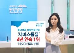 동양생명, 고객응대 서비스품질지수 4년 연속 1위