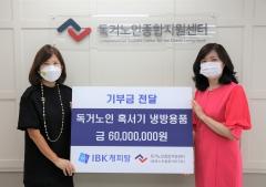 IBK캐피탈, 독거노인종합지원센터에 기부금 6000만원 전달
