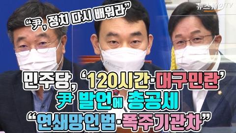 """민주당, '120시간·대구민란' 尹 발언에 총공세···""""연쇄망언범·폭주기관차"""""""