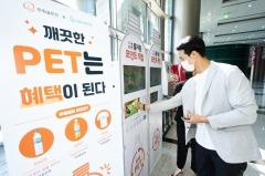 """한화솔루션, ESG경영 '신모델' 구축···""""페트병 버리면 새 옷 준다"""""""
