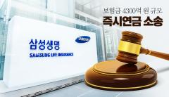 삼성생명, 4300억원대 즉시연금 미지급 소송 패소에 항소 결정