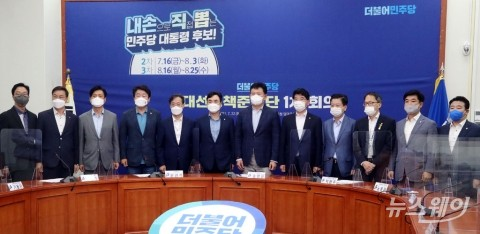 더불어민주당 대선정책준비단 1차회의