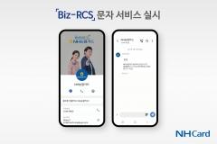 NH농협카드, 스미싱 예방  문자 서비스 실시
