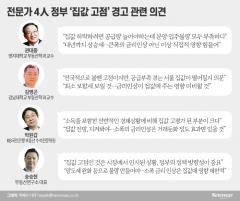 """홍남기, 연이은 집값 고점 경고 메시지···전문가들은 """"글쎄"""""""