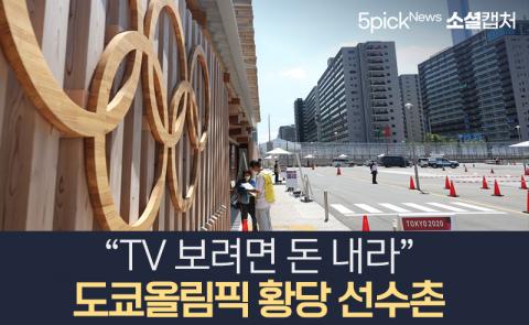 """""""TV 보려면 돈 내라"""" 도쿄올림픽 황당 선수촌"""