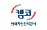 """캠코 """"법 개정으로 가계·기업·공공부문 지원 기능 강화"""""""