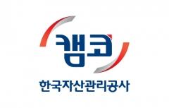 캠코, 27일부터 국유부동산 116건 공개 대부