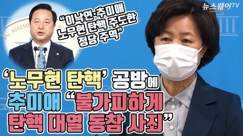 """'노무현 탄핵' 공방에 추미애 """"불가피하게 탄핵 대열 동참 사죄"""""""