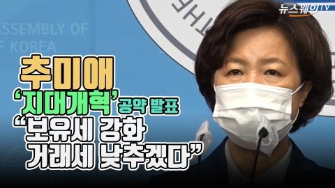 """추미애, '지대개혁' 공약 발표 """"보유세 강화·거래세 낮추겠다"""""""