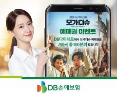 DB손보, 영화 '모가디슈' 이벤트···100명에 예매권 2장 지급