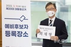 [NW포토]국민의힘 소속 최재형 전 감사원장 대선 예비후보 등록