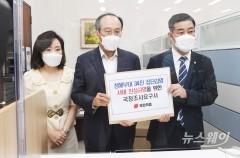 [NW포토]국민의힘 '청해부대 집단감염 국정조사 요구서 제출'