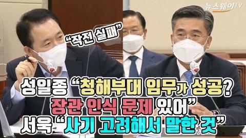 """성일종 """"청해부대 임무가 성공?""""···서욱 """"사기 고려해서 말한 것"""""""