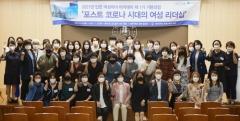 인하대, '인천 여성리더' 52명 배출