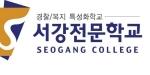 서강직업전문학교 사회복지학과 사회복지현장실습과정 8월 개강반 모집