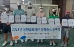 유원골프재단, 전북·대전·제주 인재 양성 위한 장학금 후원