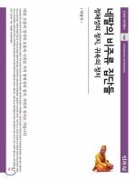'네팔의 비주류 집단들', 대한민국학술원 우수학술 도서 선정