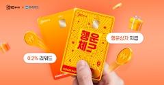세틀뱅크-우리카드, 010페이 앱 기반 체크카드 출시