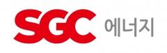 SGC에너지, 2분기 영업익 303억원···상반기 누적 612억원 달성