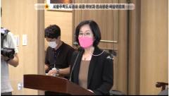"""김현아 SH사장 후보자 """"공공재개발 등 정비사업 지원 강화할 것"""""""