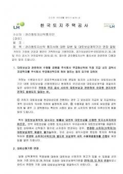 3기 신도시 하남교산 대토용지 불법 대출 성행···정부 방관에 시장 혼탁