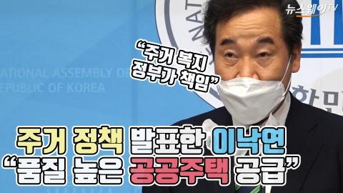 """주거 정책 발표한 이낙연 """"품질 높은 공공주택 공급"""""""