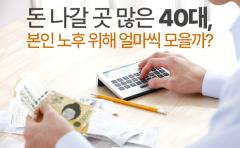 [카드뉴스]돈 나갈 곳 많은 40대, 노후 위해 한 달 얼마 모으나 보니