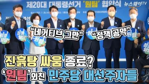 진흙탕 싸움 종료? '원팀' 외친 민주당 대선주자들