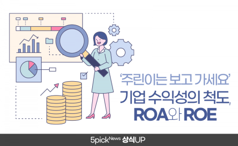 '주린이는 보고 가세요' 기업 수익성의 척도, ROA와 ROE