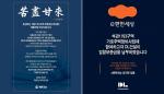 성북 석관 가로주택정비사업, 계룡-DL건설 '2파전'