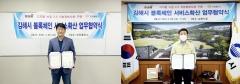 코인플러그-김해시, 블록체인 기반 비대면 공공 시범서비스 추진