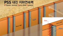 한화건설, 'PSS 내진 지하연속벽 공법' 개발