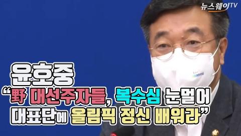 """윤호중 """"野 대선주자들, 복수심 눈멀어···대표단에 올림픽 정신 배워라"""""""
