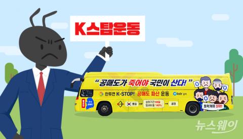 """'K스탑운동 조사' 금감원 으름장에 개미들 """"환영한다"""""""