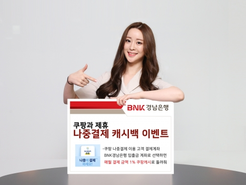 BNK경남은행, 쿠팡과 '나중결제 캐시백 이벤트' 실시