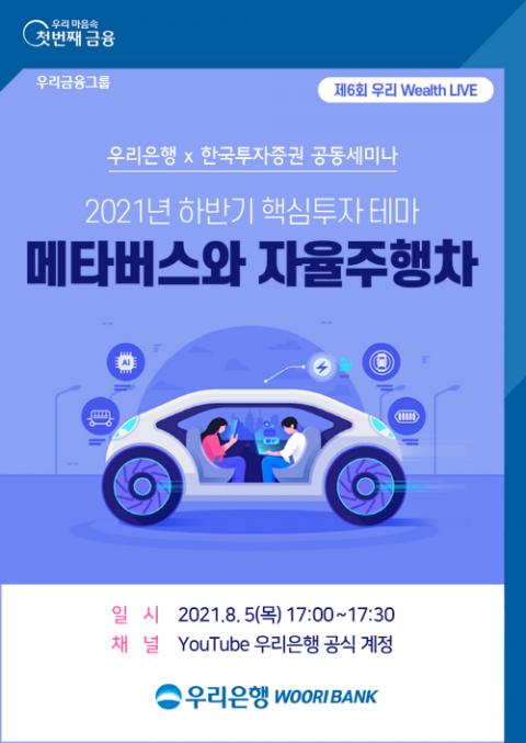 """우리은행, 한투증권과 '온라인 공동세미나'···""""메타버스 집중 분석"""""""